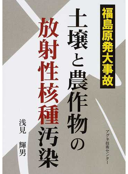 福島原発大事故土壌と農作物の放射性核種汚染