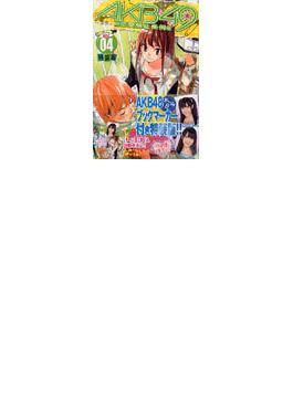 AKB49~恋愛禁止条例~ 4巻 特装版