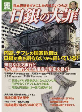 日銀の大罪 日本経済をダメにしたのはこいつらだ!