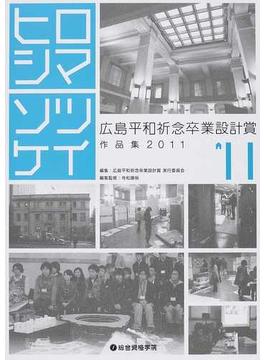 広島平和祈念卒業設計賞作品集 ヒロシマソツケイ 2011