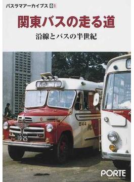 関東バスの走る道 沿線とバスの半世紀 関東バス創業80周年記念出版