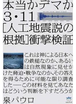 本当かデマか3・11〈人工地震説の根拠〉衝撃検証