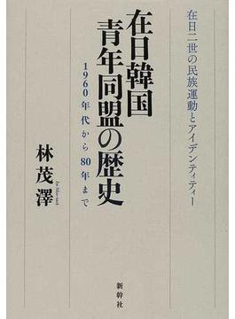 在日韓国青年同盟の歴史 1960年代から80年まで 在日二世の民族運動とアイデンティティー