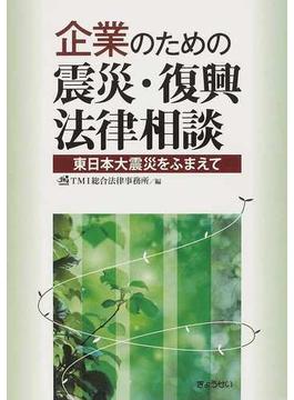 企業のための震災・復興法律相談 東日本大震災をふまえて