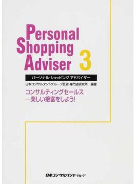 パーソナル・ショッピングアドバイザー 3 コンサルティングセールス−楽しい接客をしよう!