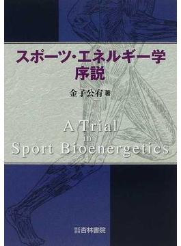 スポーツ・エネルギー学序説