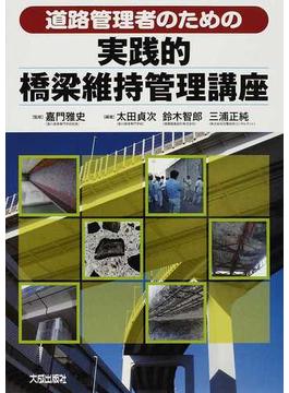 道路管理者のための実践的橋梁維持管理講座