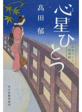 心星ひとつ(ハルキ文庫)