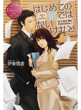 はじめての恋ではないけれど Nana & Keisuke(エタニティブックス)