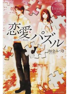 恋愛パズル Kanako & Masaru(エタニティブックス)