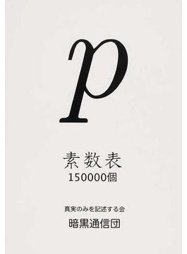 素数表150000個 p