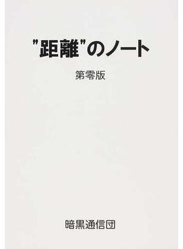 """""""距離""""のノート 第零版"""