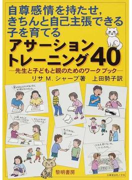 自尊感情を持たせ,きちんと自己主張できる子を育てるアサーショントレーニング40 先生と子どもと親のためのワークブック