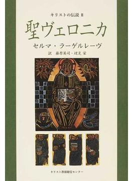 キリストの伝説 2 聖ヴェロニカ