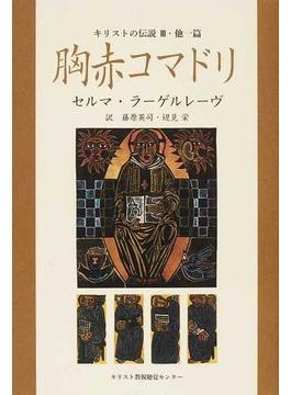 キリストの伝説 3 胸赤コマドリ
