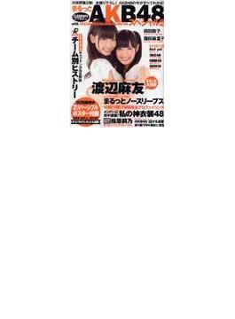 まるっとAKB48スペシャル2