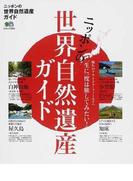ニッポンの世界自然遺産ガイド 一生に一度は旅してみたい!(エイムック)