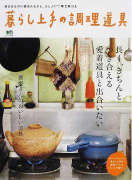暮らし上手の調理道具 長く、きちんとつき合える、愛着道具と出合いたい(エイムック)