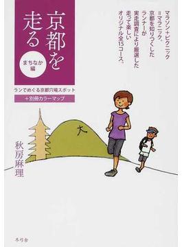 京都を走る ランでめぐる京都穴場スポット まちなか編