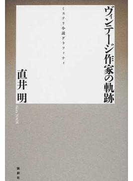 ヴィンテージ作家の軌跡 ミステリ小説グラフィティ