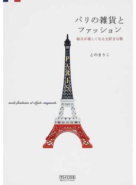 パリの雑貨とファッション 毎日が楽しくなる大好きな物