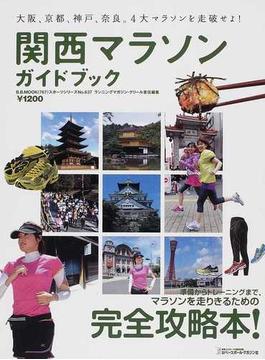 関西マラソンガイドブック 大阪、京都、神戸、奈良。4大マラソンを走破せよ!