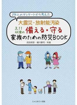 大震災・放射能汚染3.11以後の備える・守る家族のための防災BOOK 274人のアンケートから考えた