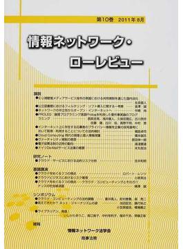 情報ネットワーク・ローレビュー 第10巻(2011年8月)