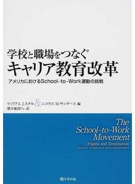 学校と職場をつなぐキャリア教育改革 アメリカにおけるSchool‐to‐Work運動の挑戦