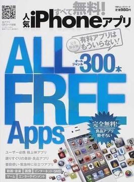 すべて無料!人気iPhoneアプリ 脱有料!使える無料アプリ集めました(100%ムックシリーズ)