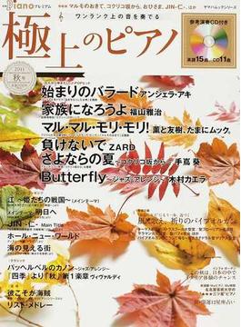 極上のピアノ ワンランク上の音を奏でる 2011秋号
