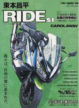 東本昌平RIDE 51 バイクに乗り続けることを誇りに思う (Motor Magazine Mook)