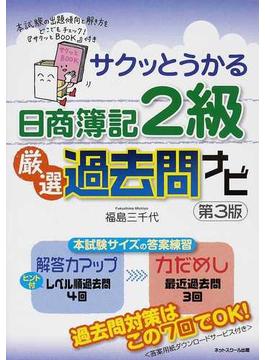 サクッとうかる日商簿記2級厳選過去問ナビ 第3版