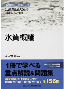 公害防止管理者等国家試験問題水質概論 徹底攻略受験科目別問題集