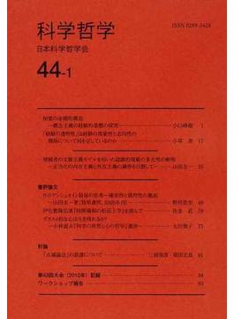 科学哲学 44−1
