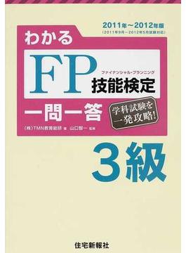 わかるFP技能検定3級一問一答 '11〜'12年版