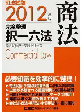 司法試験完全整理択一六法商法 2012年版