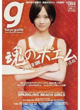 Tokyo graffiti New Generation Magazine #084(2011SEPTEMBER) 特集・魂のポエム