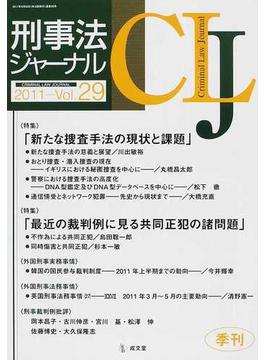 刑事法ジャーナル 第29号(2011年) 〈特集〉「新たな捜査手法」「共同正犯の諸問題」