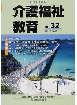 介護福祉教育 第17巻第1号(2011.8) 特集・第17回日本介護福祉教育学会・報告