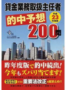 貸金業務取扱主任者的中予想200問 平成23年度版
