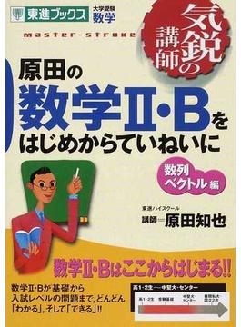 原田の数学Ⅱ・Bをはじめからていねいに 大学受験数学 数列ベクトル編