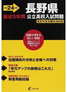長野県公立高校入試問題 最近5年間 平成24年度