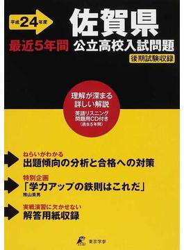 佐賀県公立高校入試問題 最近5年間 平成24年度