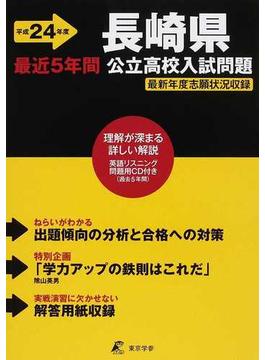 長崎県公立高校入試問題 最近5年間 平成24年度