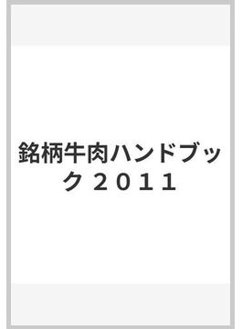 銘柄牛肉ハンドブック 2011