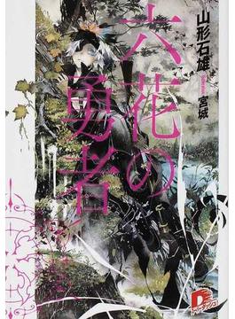 六花の勇者 1(集英社スーパーダッシュ文庫)