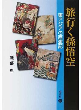 旅行く孫悟空 東アジアの西遊記
