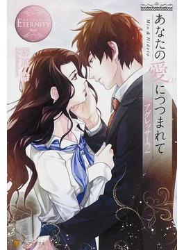 あなたの愛につつまれて アグレッサー 2 Mio & Hideto(エタニティブックス)