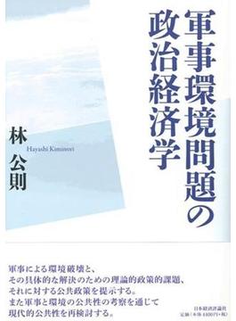 軍事環境問題の政治経済学